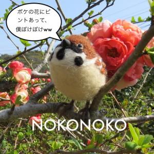 羊毛フェルト すずめ ボケの花