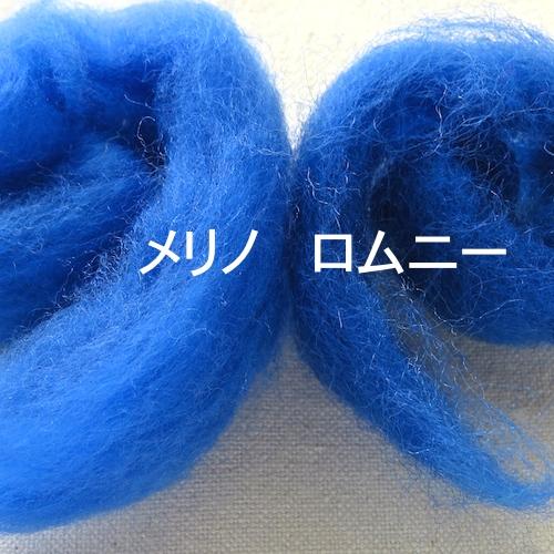 羊毛フェルト メリノ ロムニー