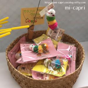 mi-capri カラフルケムケム